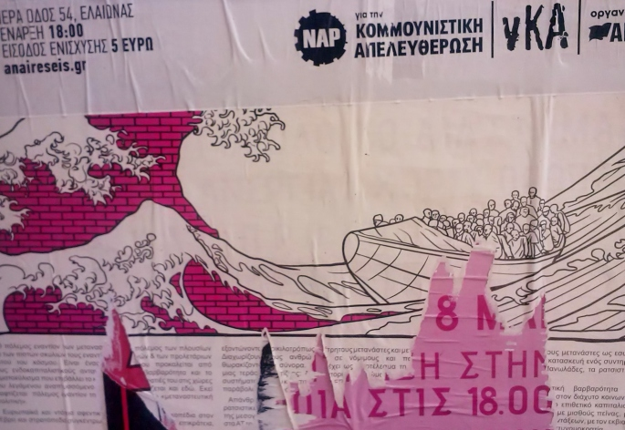 """""""No more walls in the sea:"""" the same poster in different languages"""